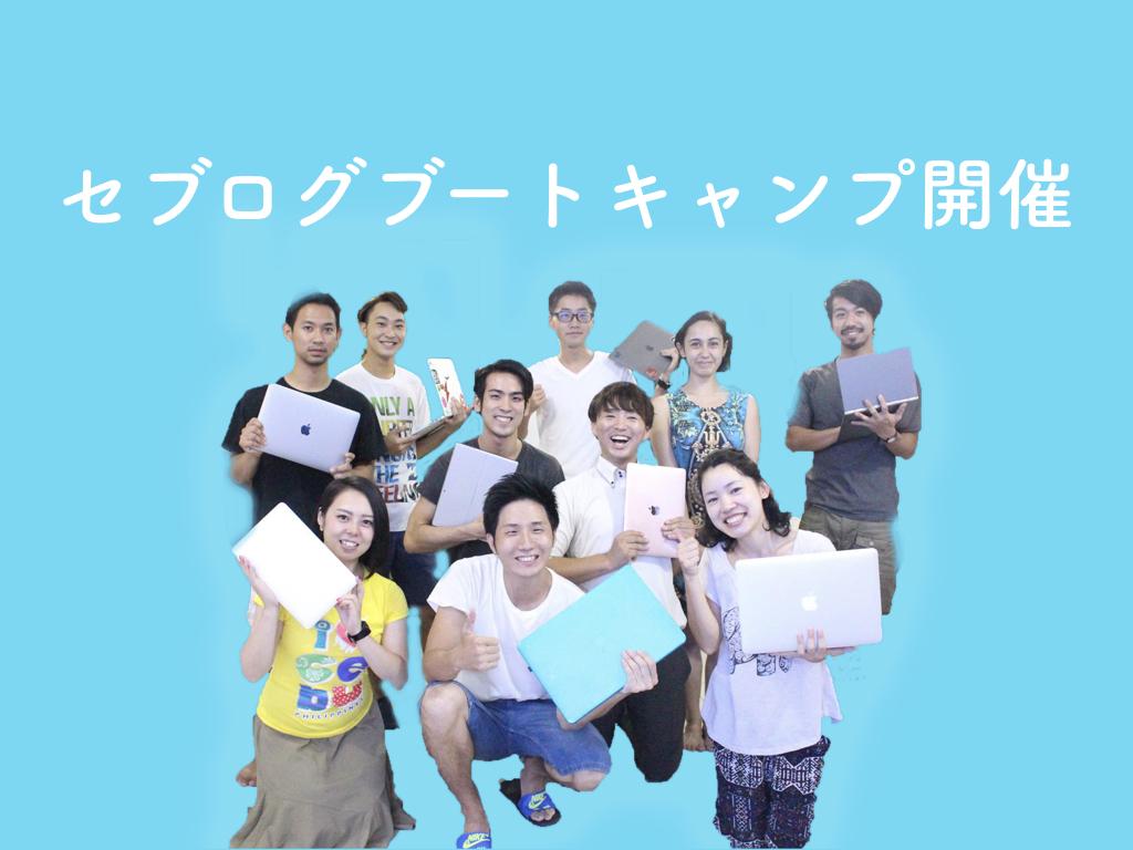セブのブロガー達が集まって、ブログ勉強会を開いてみた。