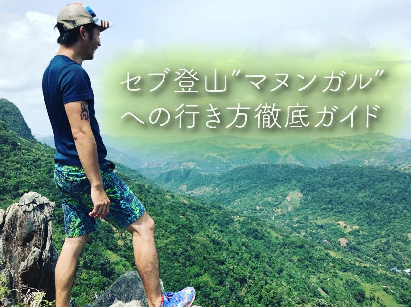 セブのローカル登山「マヌンガル」への行き方徹底ガイド