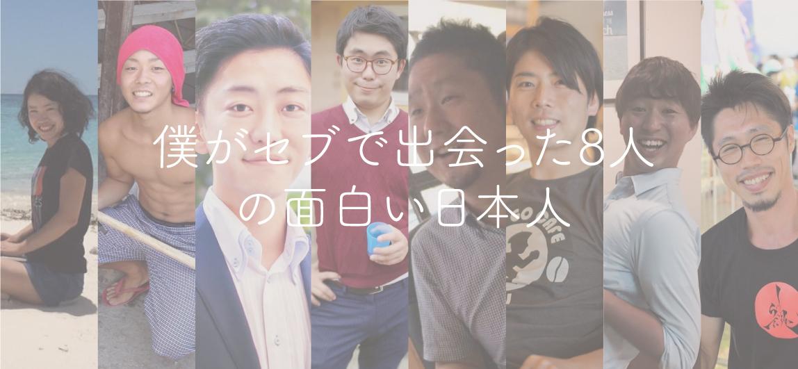 僕がセブで出会った8人の面白い日本人