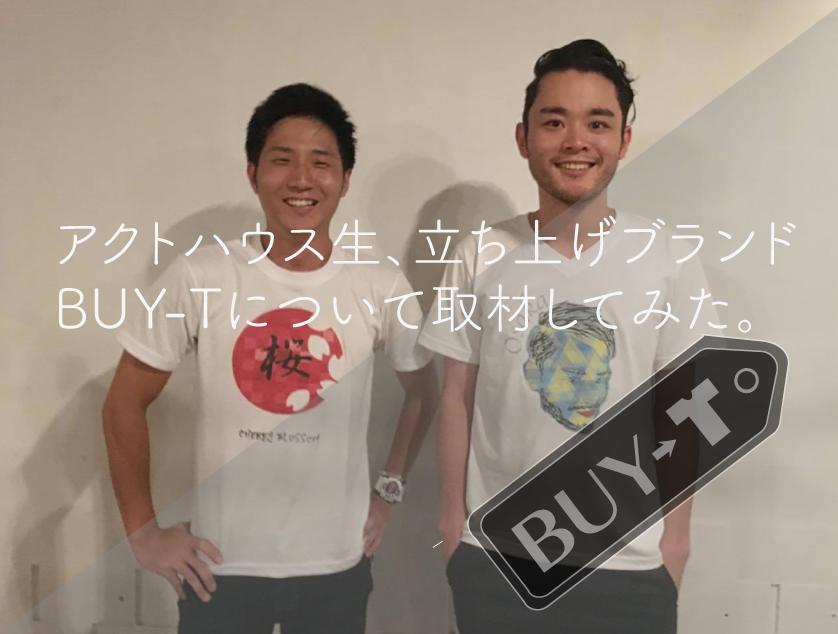 アクトハウス生、立ち上げブランド「BUY-T」を突撃取材!