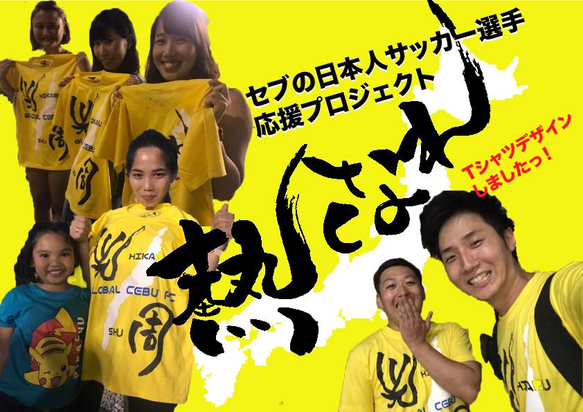 【サッカー観戦:セブグローバルFC】日本人選手の応援Tシャツを作成して盛り上げました。