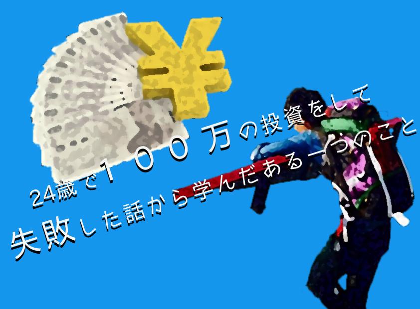 【失敗談】24歳で100万円仮想通貨:ライトコインへ投資をして失敗した話から学んだある一つのこと