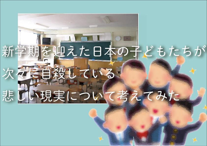 新学期を迎えた日本の子どもたちが、次々に自殺している悲しい現実について考えてみた。
