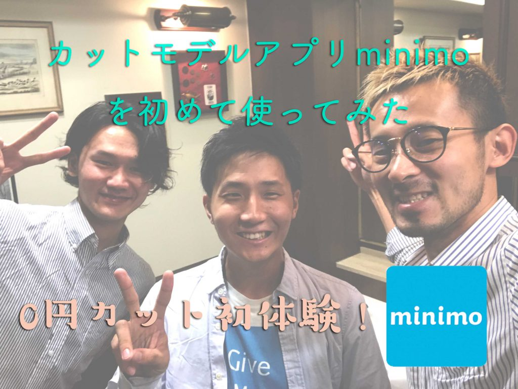 0円カットモデルアプリminimoを東京で使ってみた【使い方も掲載してます♪】
