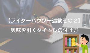 記事の書き始めはアウトラインから|重要性と使い方