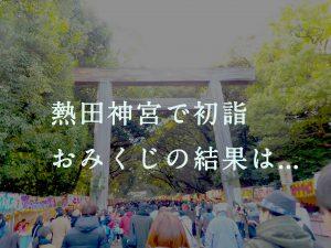 第2の故郷名古屋で充電。今回滞在してお世話になった方たちをご紹介します!
