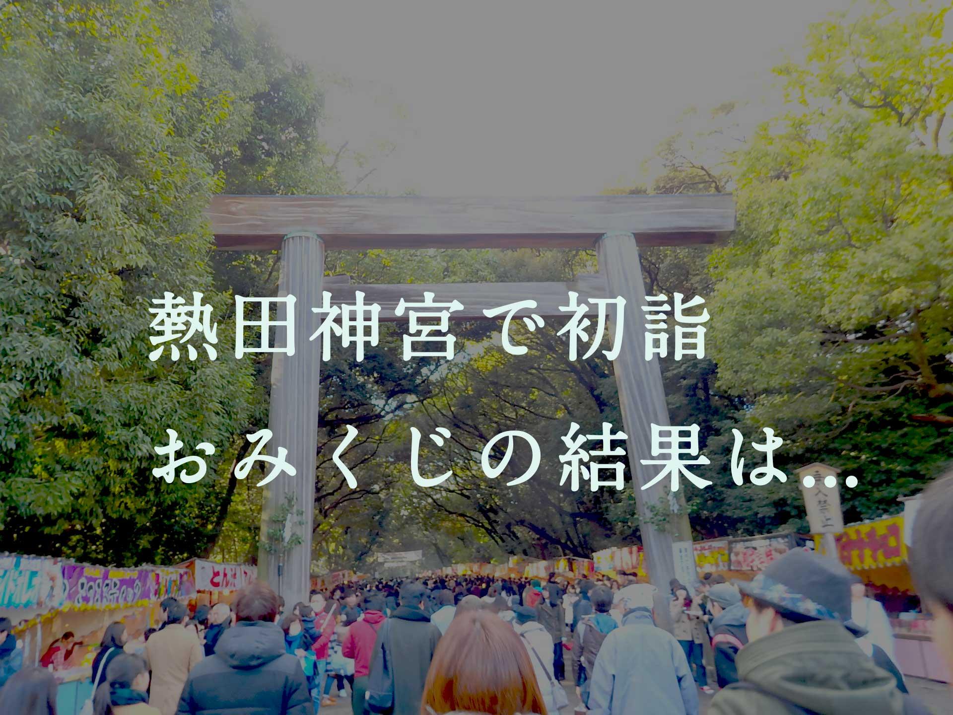 2018年の初詣は熱田神宮へ。おみくじのご利益がないことを願う【年末年始の営業情報】