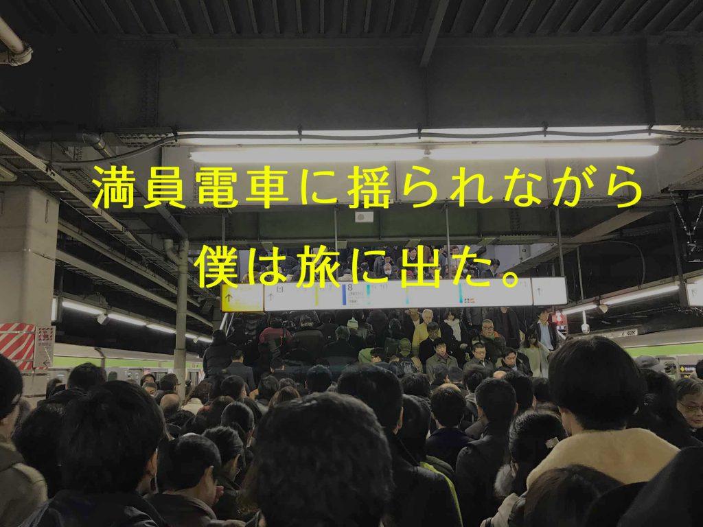 満員電車に揺られながら僕は旅に出た。【はるかの写真展前日】