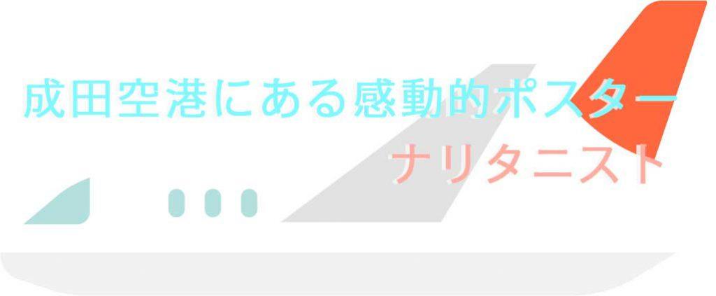 【ナリタ二スト】成田空港第3ターミナルの通路に感動的なポスターがあるのを知ってましたか?